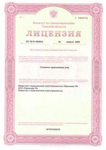 Лицензия старая