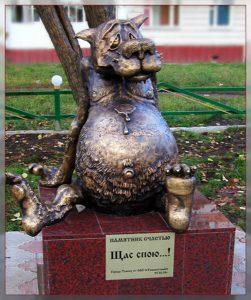 Памятник Волку